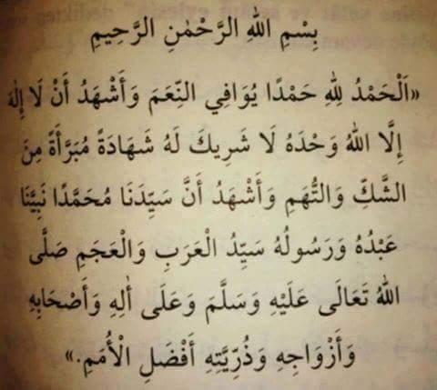 istigfar - Abdullah ibn-i Sultan