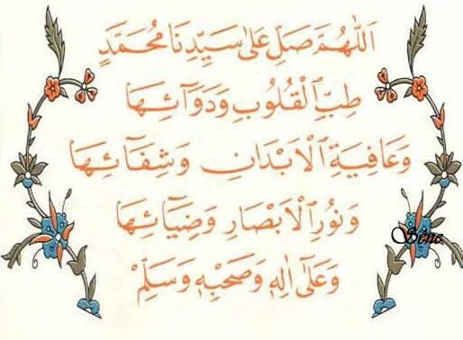 Hastalıklara Şifa için  Salavatlar ( Urdu dilinden çeviri)